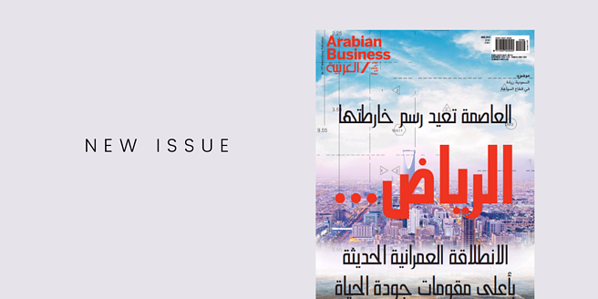 Arabian Business - Arabic