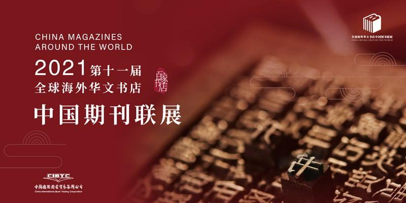 CIBTC-magazine-expo-2021