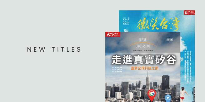 Smile Taiwan - Crossing on PressReader